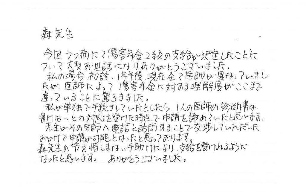 お礼状 (1)-1