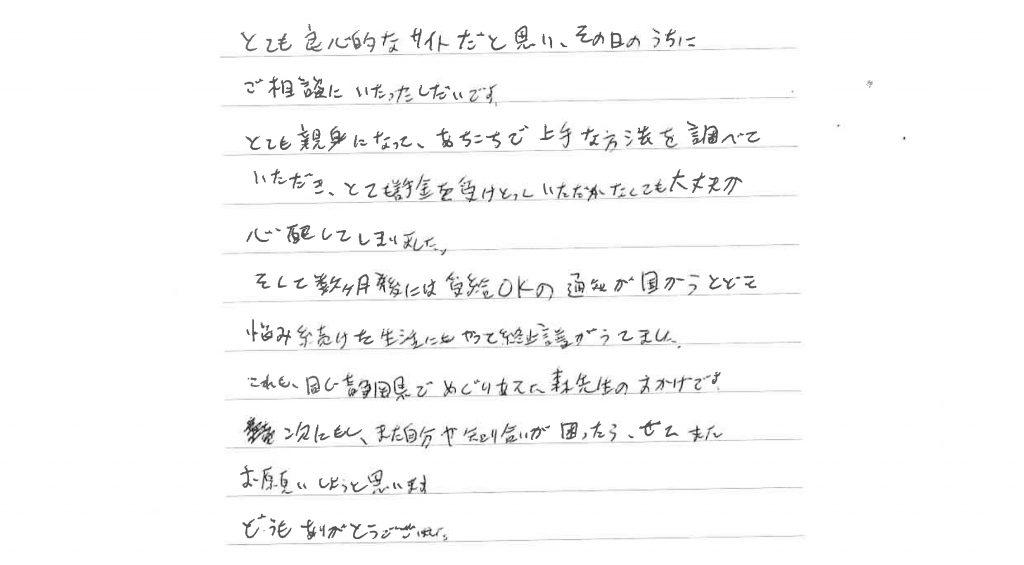 お礼状 (1)-2