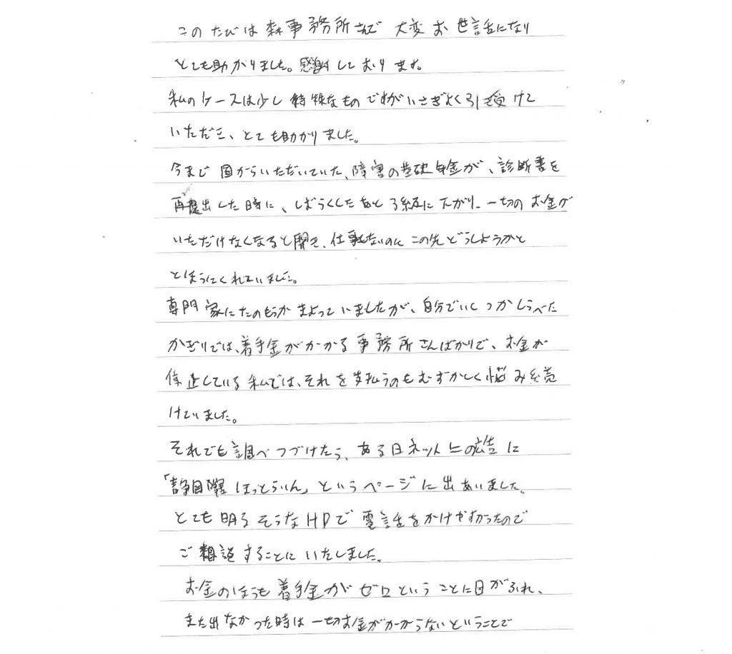 お礼状 (1)-3