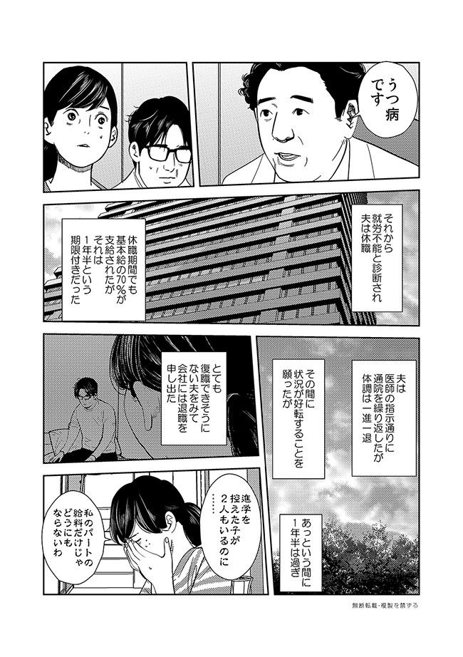 comic-11
