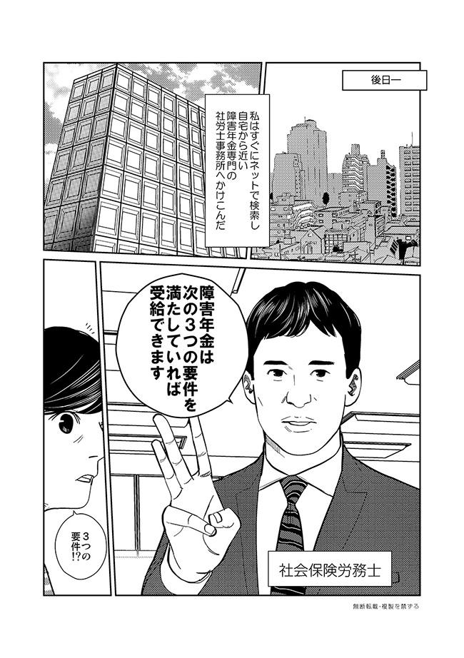 comic-14