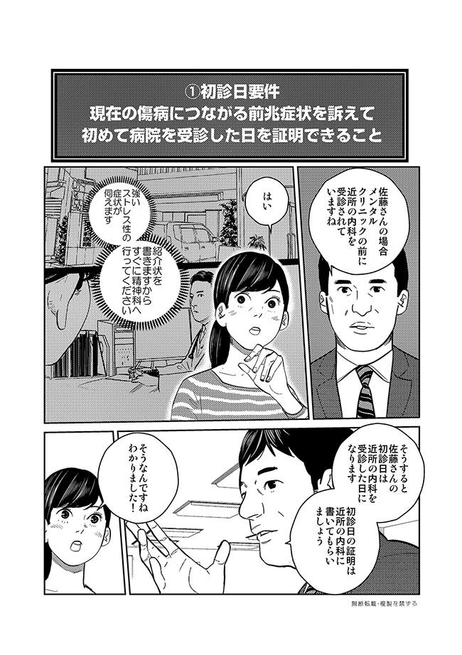 comic-15