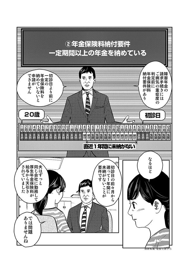 comic-16