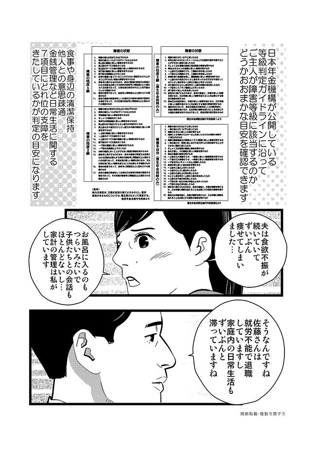 comic-19