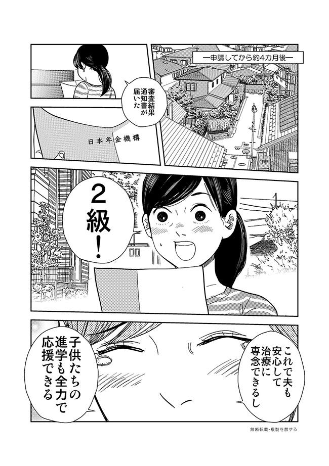 comic-23