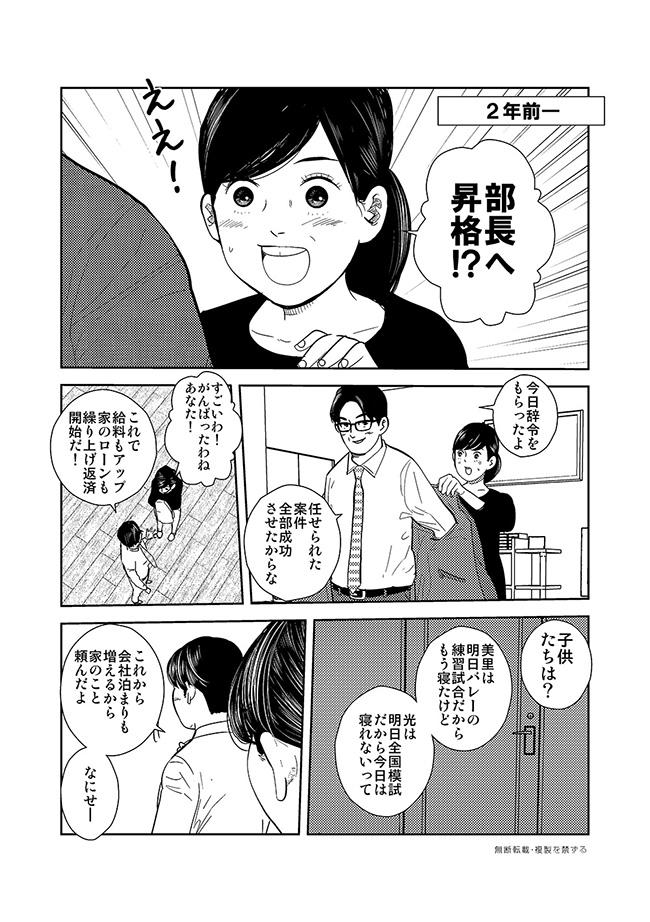 comic-5