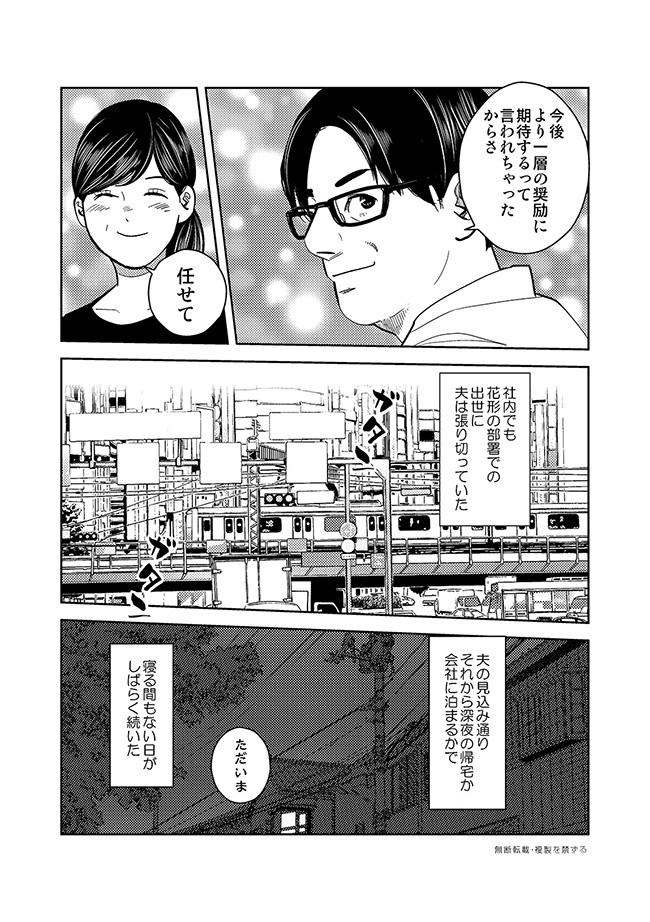 comic-6