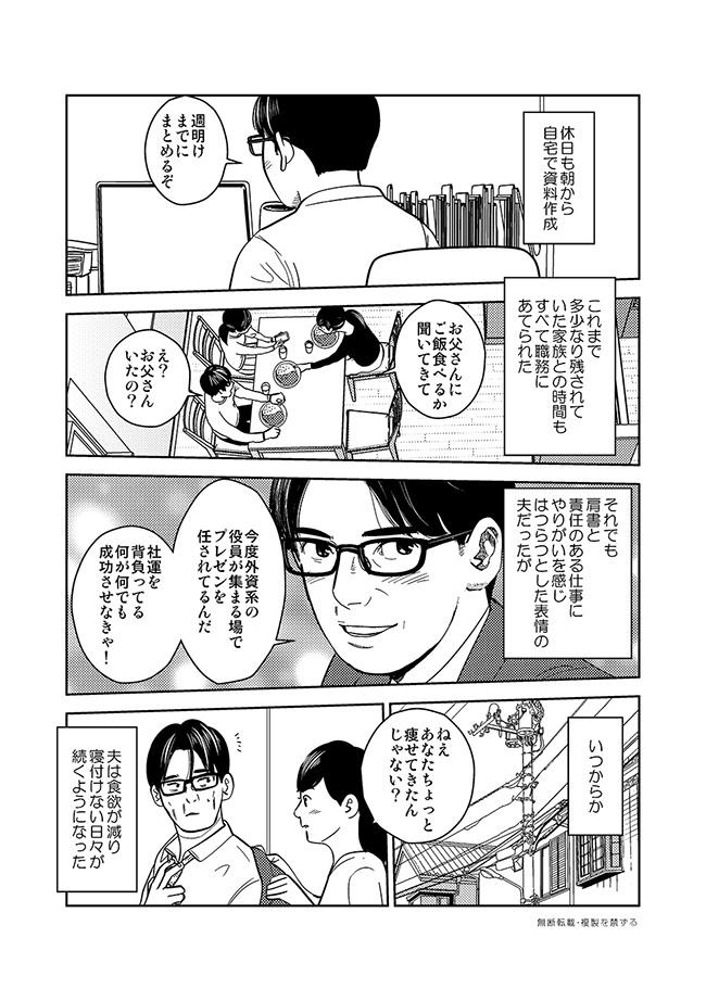 comic-7