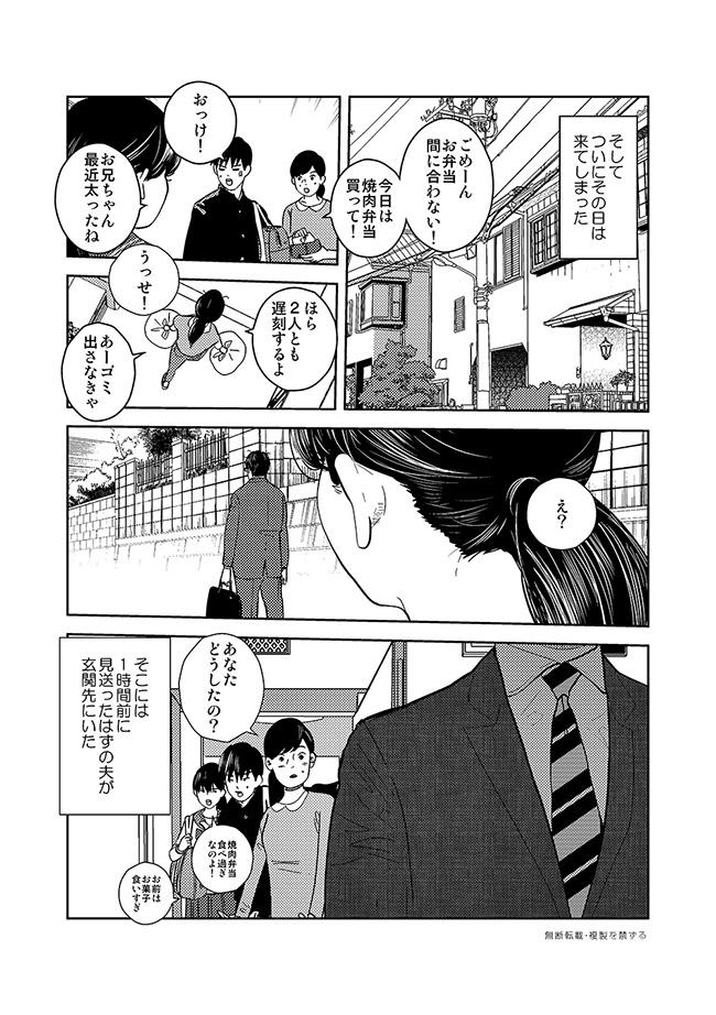 comic-8